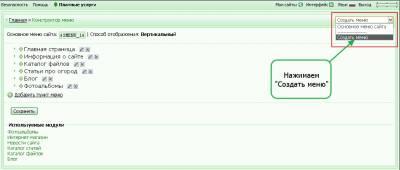 Как сделать второе меню для сайта ucoz манул как присоединить сервер к хостингу