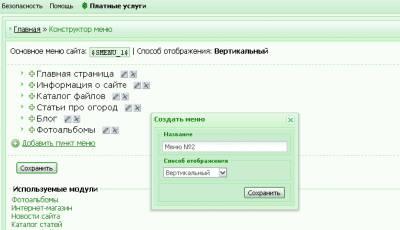 Как сделать второе меню сайта как сделать вход на сайт с вконтакте